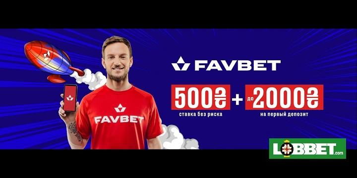 FAVBET … Бонус на первый депозит!