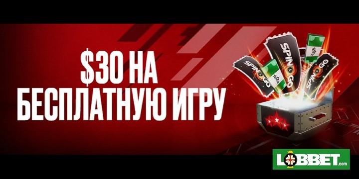 PokerStars … $30 на бесплатную игру