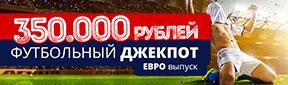 Футбольный джекпот на 350 000 рублей