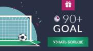 Vbet … Гол на последней минуте или 90+ гол