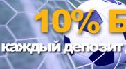 Noxwin … Ставки на спорт Бонус  – 10% кэш-бонус за каждый депозит