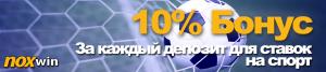 %d1%81%d1%82%d0%b0%d0%b2%d0%ba%d0%b8-%d0%bd%d0%b0-%d1%81%d0%bf%d0%be%d1%80%d1%82-%d0%b1%d0%be%d0%bd%d1%83%d1%81-10-%d0%ba%d1%8d%d1%88-%d0%b1%d0%be%d0%bd%d1%83%d1%81-%d0%b7%d0%b0-%d0%ba