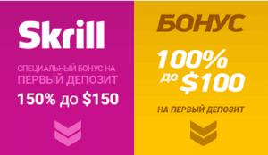 skrill-150