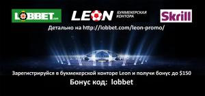 Leonbets … Бонус код от Lobbet.com