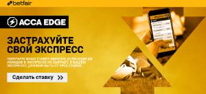 acca_edge