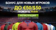 William Hill … Promo code RUS50 бонус до €50/$50