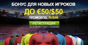 WilliamHill … Бонус для новых игроков до €50/$50