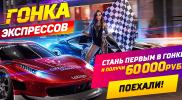 LeonBets … Гонка Экспрессов