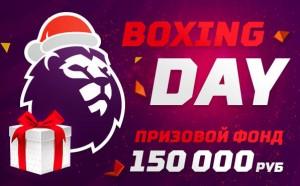 boxing-day-%d1%81%d1%82%d0%b0%d0%b2%d0%ba%d0%b8-%d0%bd%d0%b0-%d0%b0%d0%bf%d0%bb