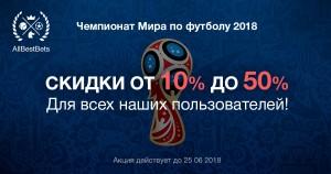 %d1%87%d0%b5%d0%bc%d0%bf%d0%b8%d0%be%d0%bd%d0%b0%d1%82-%d0%bc%d0%b8%d1%80%d0%b0-%d0%bf%d0%be-%d1%84%d1%83%d1%82%d0%b1%d0%be%d0%bb%d1%83-2018-%d1%81%d0%ba%d0%b8%d0%b4%d0%ba%d0%b8