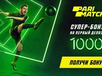 PariMatch … ЭКСКЛЮЗИВНО ДО 1000 ГРН +100% к первому депозиту