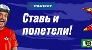 FAVBET … Ставь и полетели! 1001 приз
